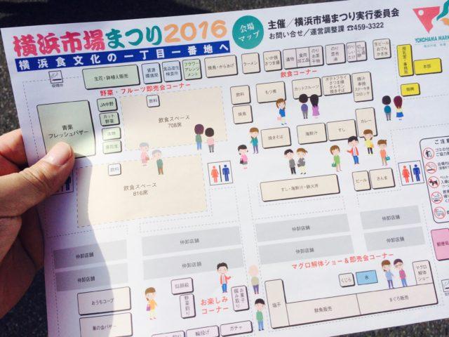 横浜周辺情報横浜市場まつり2016