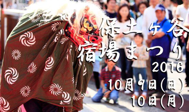 保土ヶ谷宿祭り2016