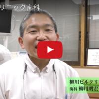 柳川ビルクリニック内科外科歯医者