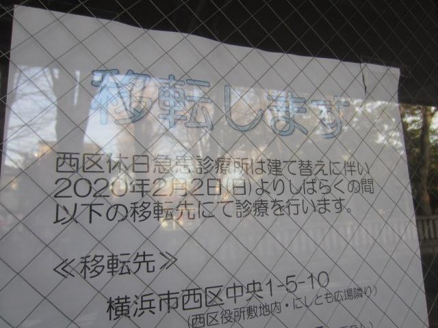 診療 休日 所 市 急患 横浜